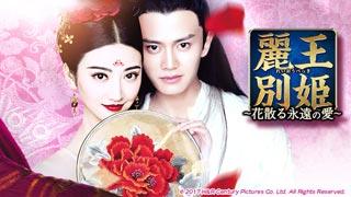 中国ドラマ「麗王別姫~花散る永遠の愛~」のサムネイル