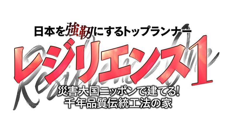 日本を強靭にするトップランナー『レジリエンス1』 ~災害大国ニッポンで建てる!千年品質伝統工法の家~