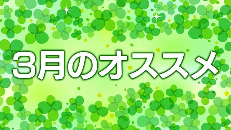 BS12 トゥエルビ 3月のオススメ番組はこちら!!のサムネイル