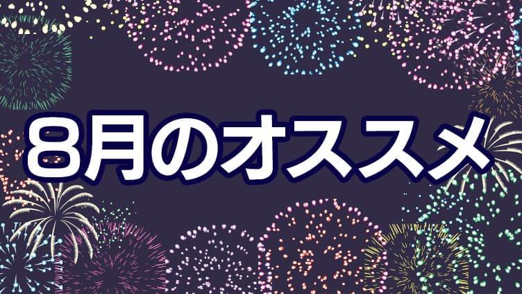 BS12 トゥエルビ 8月のオススメ番組はこちら!!のサムネイル