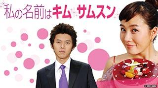 韓国ドラマ「私の名前はキム・サムスン」のサムネイル