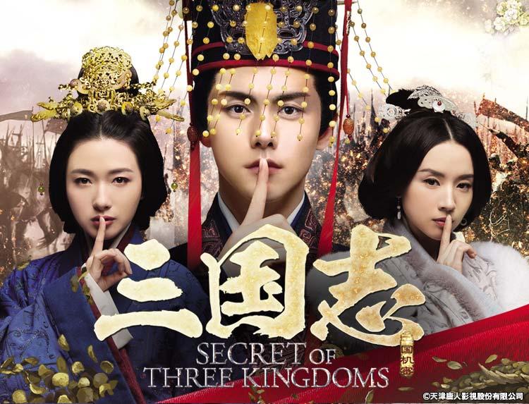 中国ドラマ「三国志 Secret of Three Kingdoms」 11月4日(月)夕方5時から放送開始!
