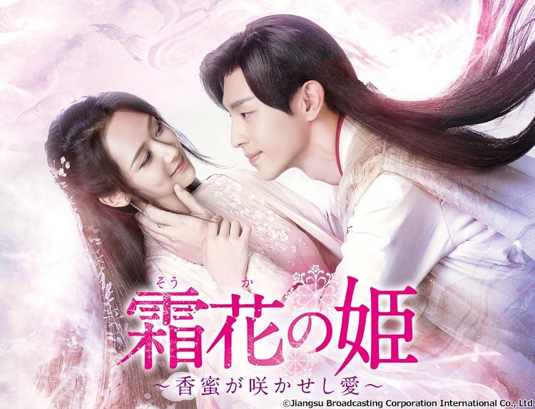 中国ドラマ「霜花の姫~香蜜が咲かせし愛~」のトップイメージ