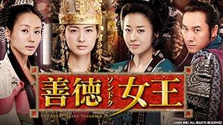 韓国ドラマ「善徳女王」のサムネイル