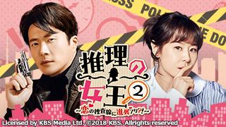 韓国ドラマ「推理の女王2~恋の捜査線に進展アリ?!~」のサムネイル