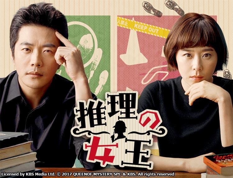 韓国ドラマ「推理の女王」のトップイメージ