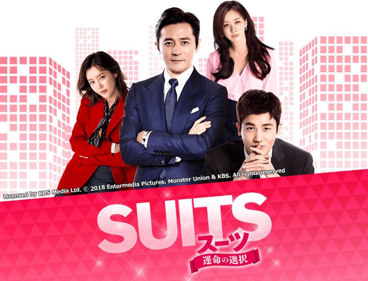 韓国ドラマ「SUITS/スーツ~運命の選択~」のメインビジュアル