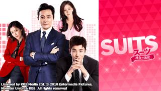 韓国ドラマ「SUITS/スーツ~運命の選択~」のサムネイル