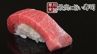 早川光の最高に旨い寿司のサムネイル