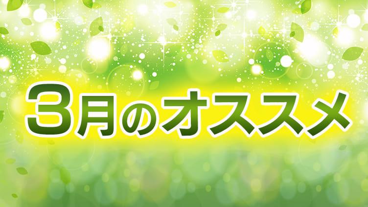 BS12 トゥエルビ3月のオススメ番組はこちら!!のサムネイル