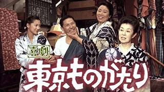 喜劇 東京ものがたりのサムネイル