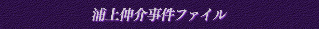 ドラマ「浦上伸介事件ファイルシリーズ」メインビジュアル