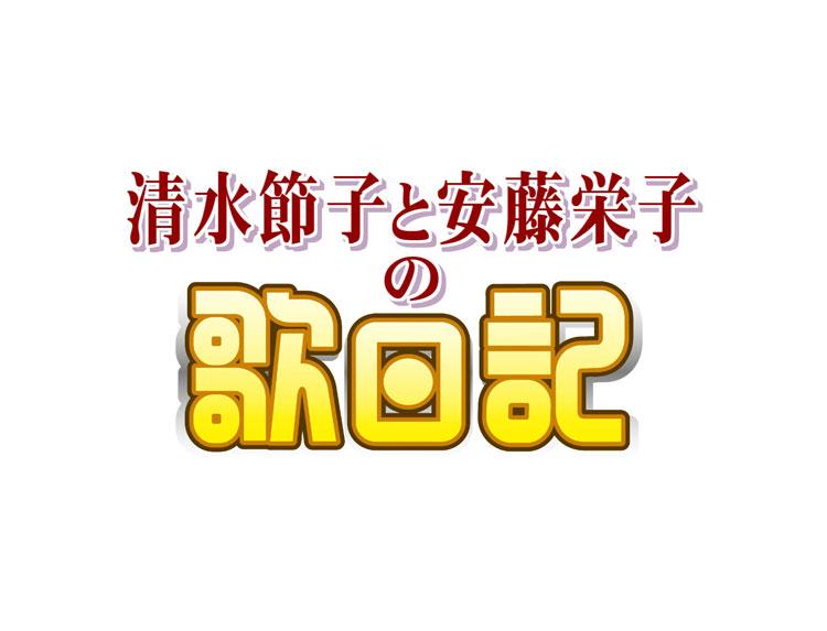 清水節子と安藤栄子の歌日記のメインビジュアル