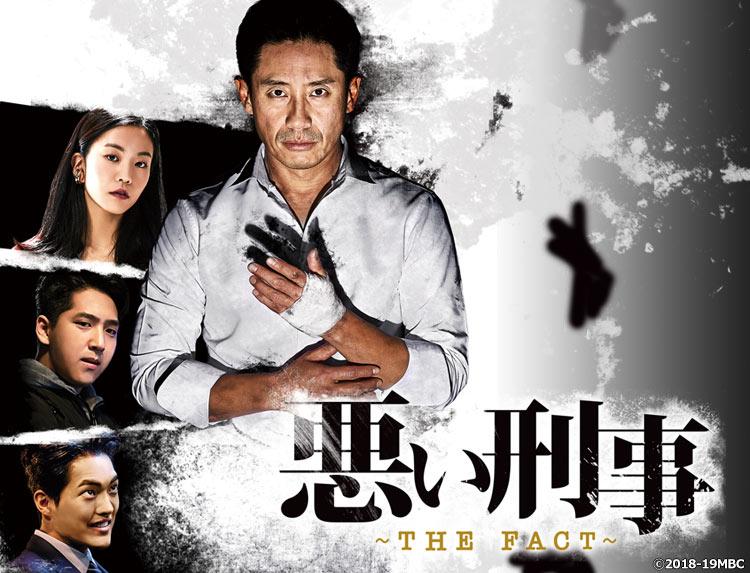 韓国ドラマ「悪い刑事 ~THE FACT~」のトップイメージ