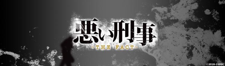韓国ドラマ「悪い刑事 ~THE FACT~」メインビジュアル