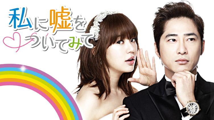 韓国ドラマ枠『韓流12』に「私に嘘をついてみて」が登場!のサムネイル