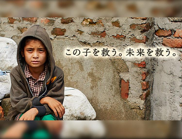 世界の子どもの未来のためにのメインビジュアル