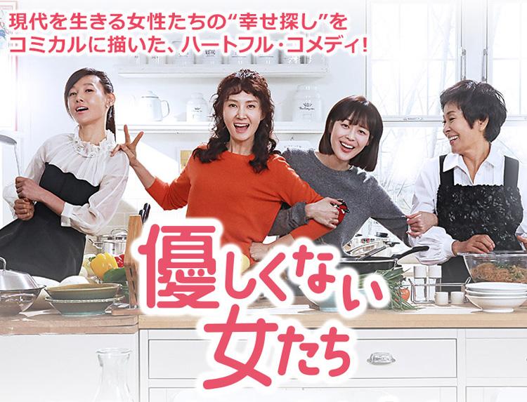 韓国ドラマ「優しくない女たち」のメインビジュアル