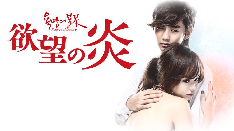 韓国ドラマ枠『韓流12』に「欲望の炎」が登場!のサムネイル