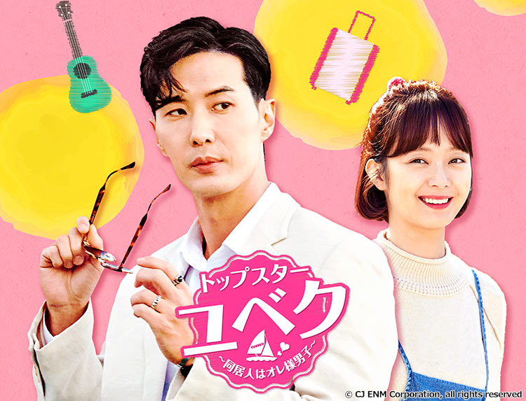 韓国ドラマ「トップスター・ユベク~同居人はオレ様男子~」のメインビジュアル