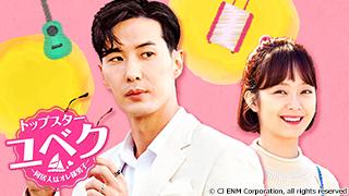 韓国ドラマ「トップスター・ユベク~同居人はオレ様男子~」のサムネイル