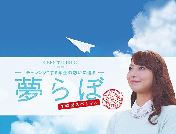 夢らぼ 1時間スペシャル 2019のメインビジュアル