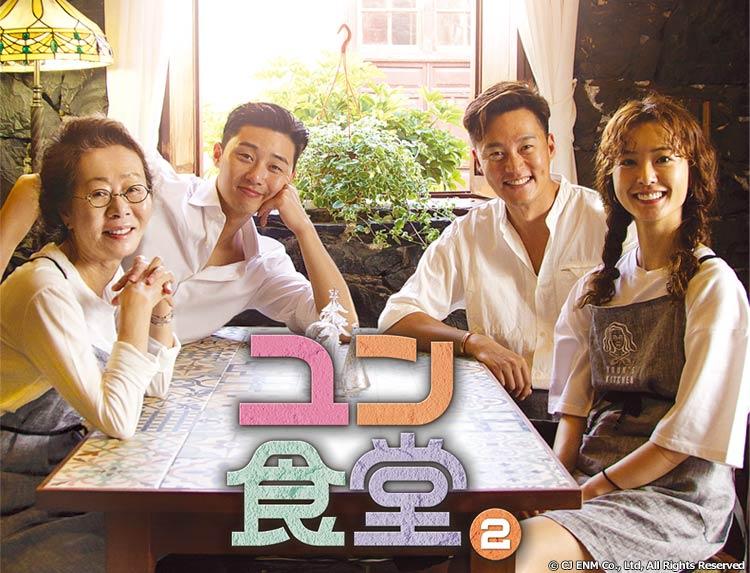 韓国バラエティ「ユン食堂2」のトップイメージ