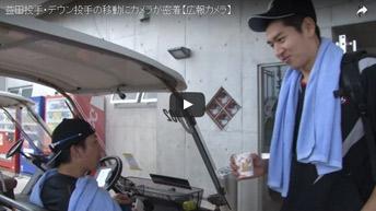 益田投手・デウン投手の移動にカメラが密着
