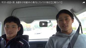 平沢・成田・原、3選手が移動中の車内にカメラが接近