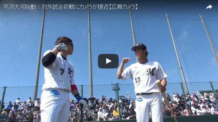 平沢大河始動!対外試合初戦にカメラが接近