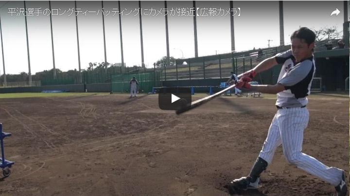 平沢選手のロングティーバッティングにカメラが接近