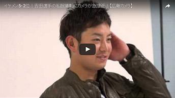 イケメン5・2位!吉田選手の私服撮影にカメラが急接近!