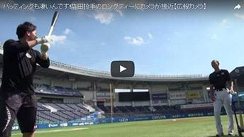 バッティングも凄いんです!益田投手のロングティーにカメラが接近