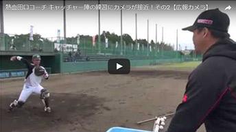 熱血田口コーチ キャッチャー陣の練習にカメラが接近!その2