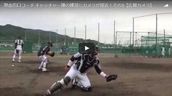 熱血田口コーチ キャッチャー陣の練習にカメラが接近!その3