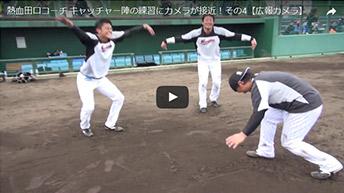 熱血田口コーチ キャッチャー陣の練習にカメラが接近!その4