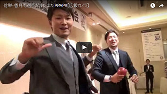 信樂・香月両選手がまたまたPPAP!!