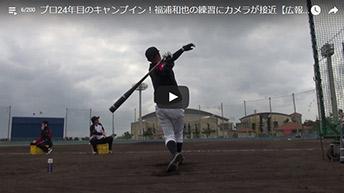 プロ24年目のキャンプイン!福浦和也の練習にカメラが接近