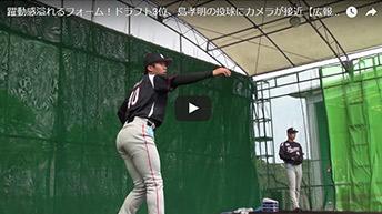 躍動感溢れるフォーム!ドラフト3位、島孝明の投球にカメラが接近