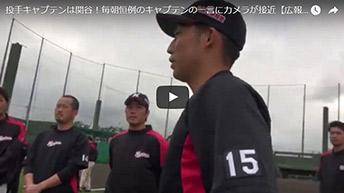 投手キャプテンは関谷!毎朝恒例のキャプテンの一言にカメラが接近