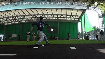 いざ、世界の舞台へ。侍ジャパン石川歩投手のブルペンにカメラが接近