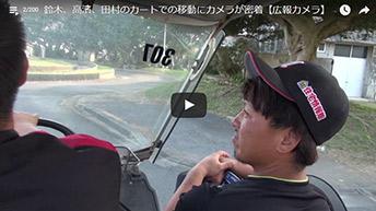 鈴木、高濱、田村のカートでの移動にカメラが密着
