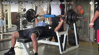 福浦選手のベンチプレスにカメラがこっそり接近
