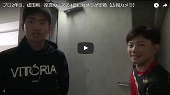 プロ2年目、成田翔・原嵩のとある1日にカメラが密着