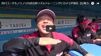 田口コーチもノリノリの試合前リズムトレーニングにカメラが接近