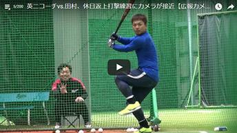 英二コーチvs.田村、休日返上打撃練習にカメラが接近