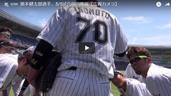 猪本健太郎選手、5/5試合前円陣編