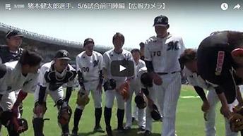 猪本健太郎選手、5/6試合前円陣編