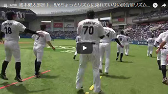 猪本健太郎選手、5/6ちょっとリズムに乗れていない試合前リズムトレーニング編