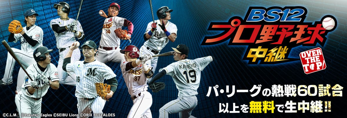 BS12プロ野球中継 OVER THE TOP!